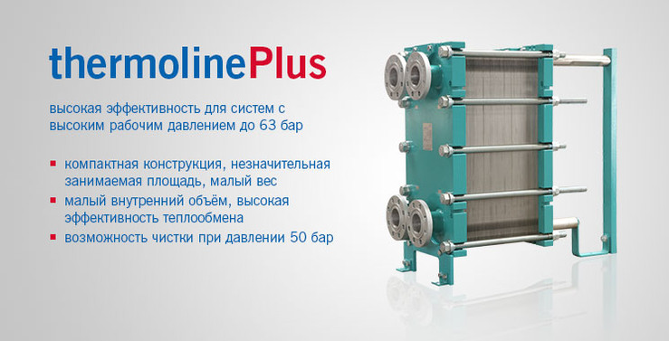 tw_Start_thermolinePlus_RU